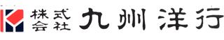 株式会社九州洋行