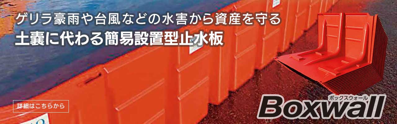 Boxwall|土嚢に代わる簡易設置型止水板