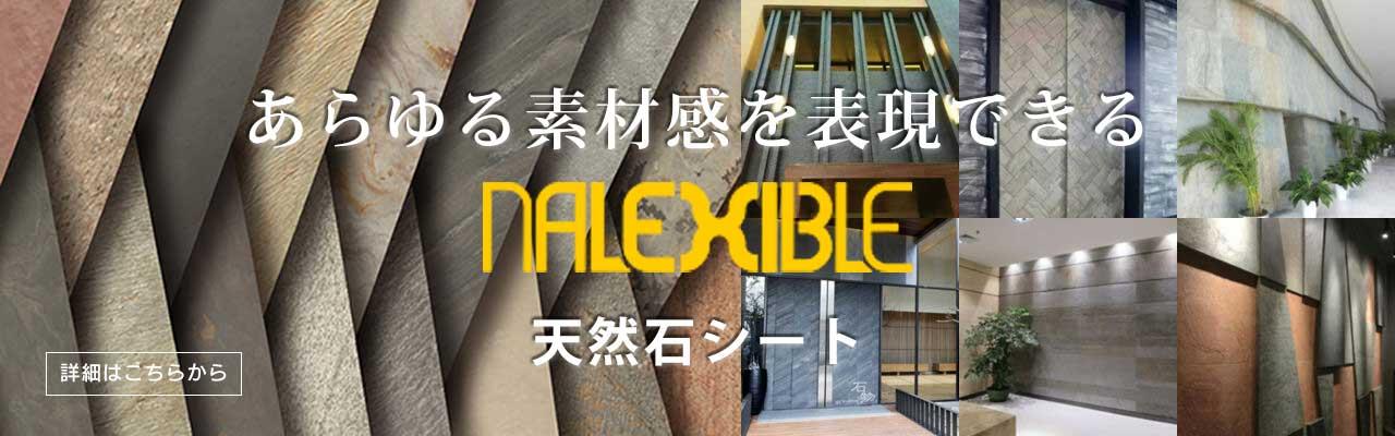 NALEXIBLE|あらゆる素材感を表現できる天然石シート